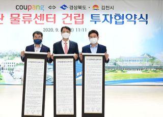 """쿠팡, """"1000명 일자리 만든다""""…김천시에 첨단물류센터 설립"""