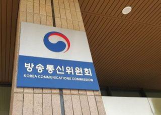 """방통위 """"2심 페북 '이용제한' 판결 유의미…상고 검토"""""""