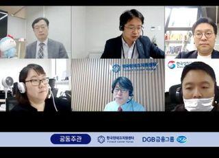 DGB금융, 대구 지역 핀테크 기업 활성화 세미나 개최