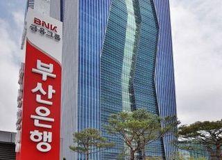 부산은행, 부산시 7대 전략산업 관련 기업에 금융지원 실시