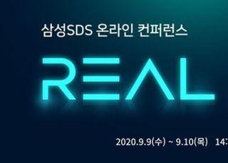삼성SDS, 온라인 'REAL2020' 7000명 몰려...DT 해결책 제시