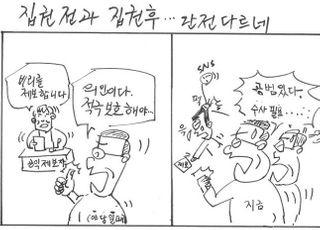 [D-시사만평] '의인' vs '범죄자'…돌변하는 내편과 네편 '갈라치기'