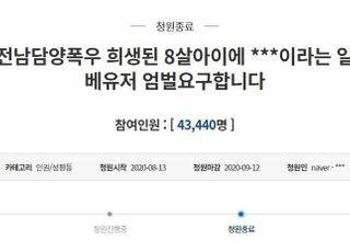 폭우 피해자 '홍어'로 비하한 일베 회원 검거