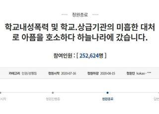 """청와대 """"'중학생 동성 성폭력 사건' 엄중히 인식"""""""