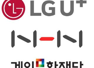 LGU+, NHN·게임문화재단과 1억 상당 교육용 노트북·패드 기증
