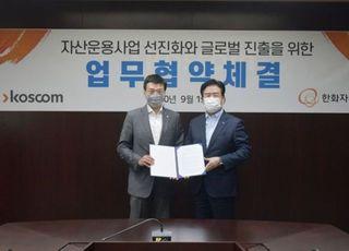 코스콤, 한화운용과 손잡고 자산운용업 IT선진화 추진