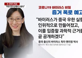 """홍콩학자 """"코로나 6개월이면 제작""""...논문 발표"""