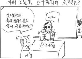 [D-시사만평] 일본 촐리는 누구?…스가여 아베여?