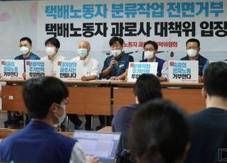 택배기사 4000여명 21일부터 분류작업 거부…추석 배송 차질 불가피