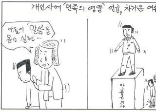 [D-시사만평] 안중근이 왜 거기서나와…추미애 아들이 '영웅?'
