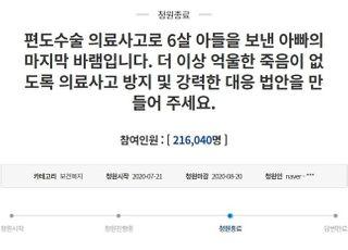 """靑, 의료사고로 6살 아들 잃은 父 청원에 """"대안 마련 최선"""""""