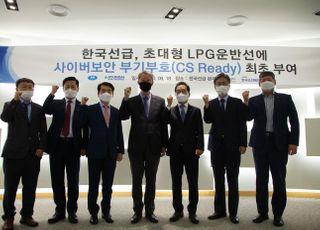 한국선급, 현대重 건조 선박에 사이버보안 부기부호 최초 수여