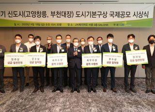 LH, 고양창릉․부천대장 신도시 국제공모 시상식 개최