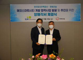 LH, 한화건설과 해외 스마트시티 사업 발굴 협약 체결