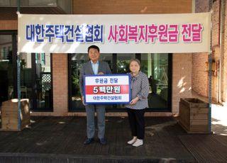 주택건설협회, '2020 사회복지후원금' 전달