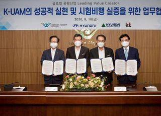 KT, 현대차·현대건설-인천공항과 도심항공교통 사업 본격추진