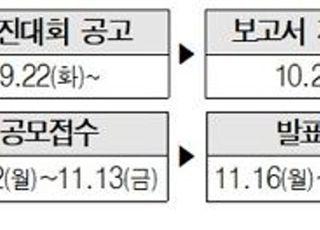 '2020 우수 건축물관리점검기관 경진대회' 개최