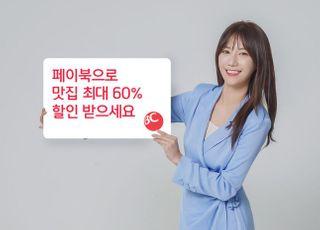 """BC카드 """"페이북으로 'EAT딜' 맛집 결제 시 최대 60%할인"""""""