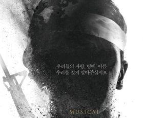 초연 앞둔 뮤지컬 '광주', 네이버TV 쇼케이스로 미리 만난다