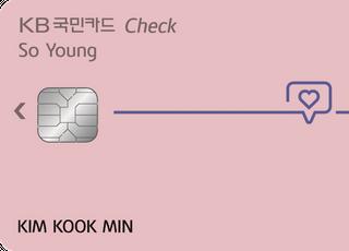 KB국민카드, 청소년 전용 'KB 쏘영(So Young) 체크카드' 출시