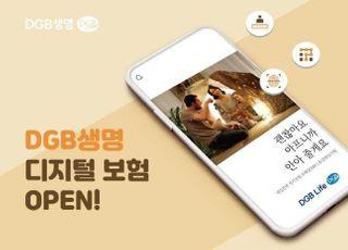 DGB생명, 디지털 보험 론칭…온택트 강화 '박차'