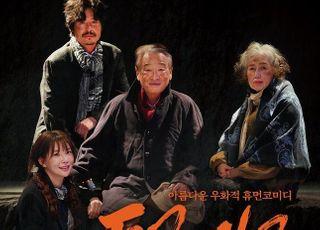 이순재 주연 연극 '동굴가족', 10월 15일 개막