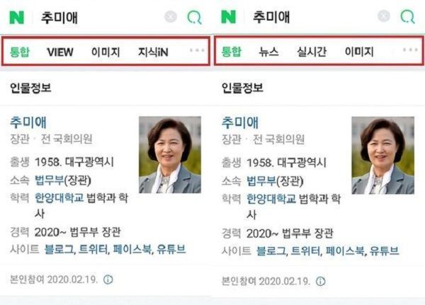카카오 이어 네이버도 '뉴스편집 의혹' 논란...국감에 쏠린 눈