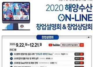해양수산 온라인 창업설명회 3개월간 개최