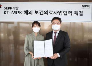 KT, 메디컬파트너스코리아와 'K-방역·ICT 의료' 해외 확산