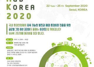 환경부, 28개국 6조3000억원 규모 환경·에너지 사업 수주 지원