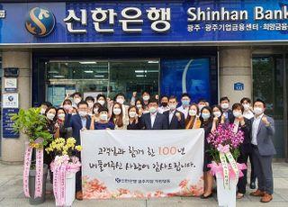 신한은행, 광주지점 개점 100주년 기념식 시행