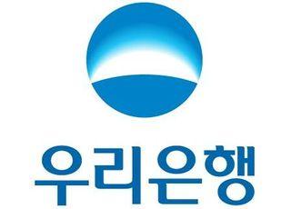 우리은행, '힘내자! 대한민국' 직원 참여 3차 바자회 실시