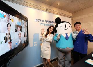 대우건설, '대학생 홍보대사' 17기 발대식 개최