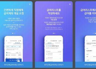 신한은행, '마이간편급여이체' 서비스 시행