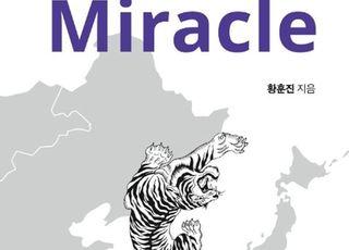 [신간] 경영 전략 전문가가 말하는 국가 미래 전략 'Second Miracle'