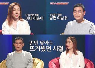 '애로부부' LPG 출신 허윤아, 연애시절 이야기 끝나자마자 '돌변'(?)