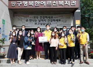 국가철도공단, 전국 16개 복지기관에 추석맞이 나눔