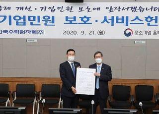 한수원, 기업민원 보호‧서비스헌장 선포식 개최