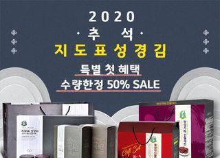 지도표 성경김, 공식몰에서 20년 추석선물세트 특별 할인 행사