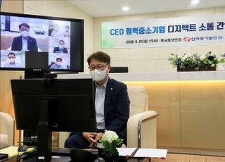 박일준 동서발전 사장, 협력 중소기업과 온라인 간담회