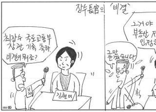 [D-시사만평] 김현미 장관 최장수 비결은…'사퇴=실패'