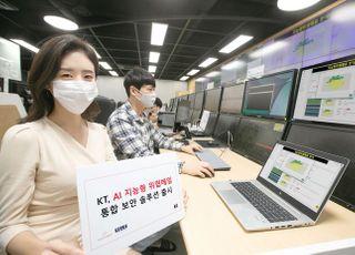 KT, AI로 기업 이메일 지키는 지능형 보안상품 출시