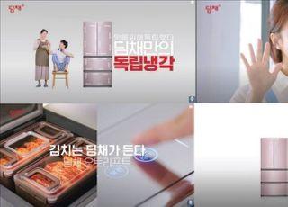 위니아딤채, 2021년형 딤채 신제품 디지털 영상 공개