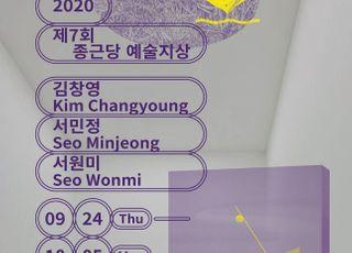 종근당홀딩스, '제7회 종근당 예술지상 기획전' 개최