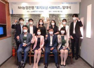 농협은행, 토지보상 서포터즈 발대식 개최