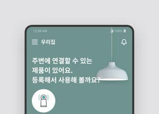 LG전자, 'LG 씽큐' 앱 새 버전 출시...안심·편리·재미 강화