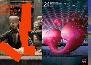[D:이슈] 코로나19가 만들어낸 영화제 풍경 #온라인상영회 #무관중 #좌석거리두기