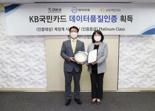 KB국민카드, 상품처리시스템 '데이터 품질인증' 최고등급 획득