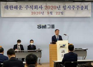 대한해운 주총 성료…김만태 대표이사 신규 선임