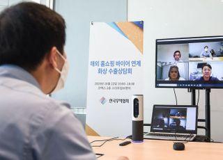 무협, 해외 홈쇼핑 바이어 연계 화상 상담회 개최